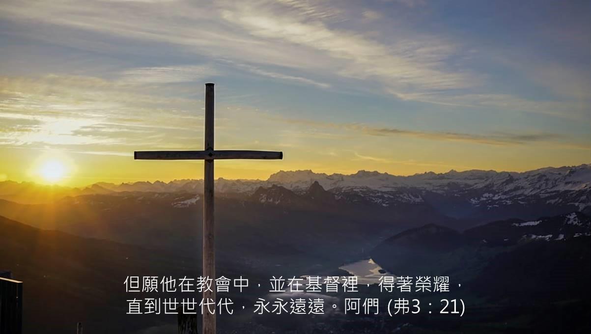 pd-church-20-eph-3.21